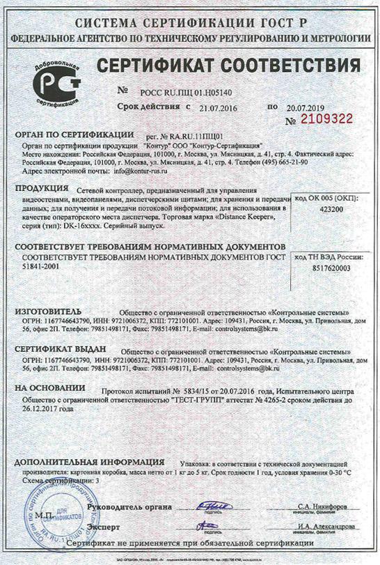 Сертификат соответствия продукции