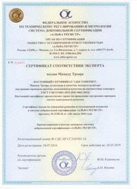 Сертифика соответствия эксперта Мамаду Троаре