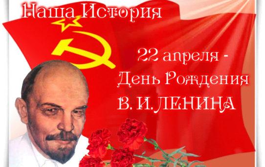 С Днем рождения Ленина